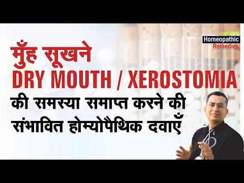मुँह सूखने || Top 10 Homeopathic Medicines To Cure Dry Mouth (Xerostomia) || होम्योपैथिक उपचार