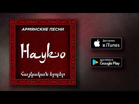 Hayko - Armenian Music Part 1   Армянская музыка      Հայկական երաժշտություն