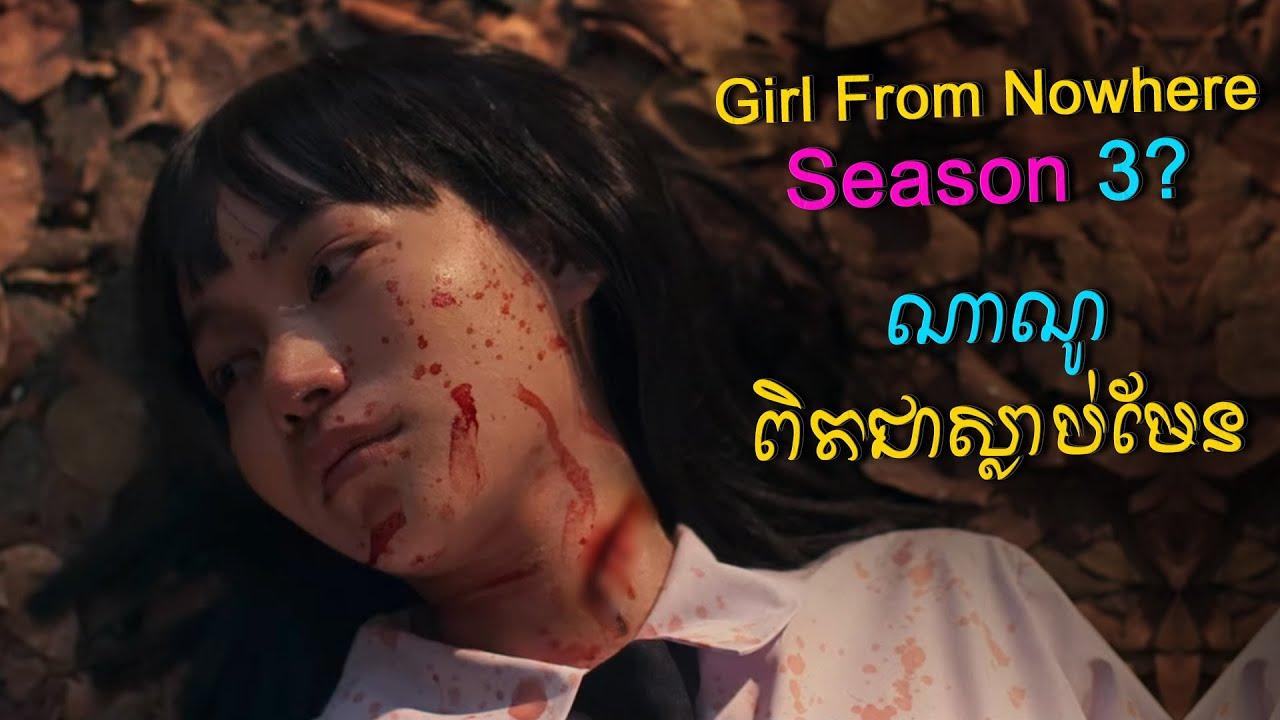 Girl From Nowhere Season 3 - ចេញពេលណា? | ណាណូ ពិតជាស្លាប់មែន - សម្រាយចំណុចសំខាន់ៗ