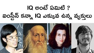 What Is IQ,How To Calculate IQ | Top Ten People With The Highest IQ In Telugu