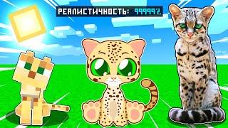 Майнкрафт, но все животные стали РЕАЛИСТИЧНЫМИ !