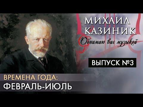 Чайковский «Времена года». Февраль - Июль   Михаил Казиник   Выпуск №3 (2020)
