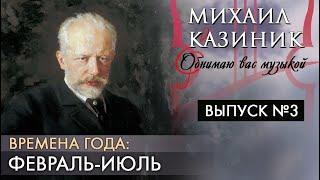 Чайковский «Времена года». Февраль - Июль | Михаил Казиник | Выпуск №3 (2020)