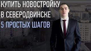 Как купить квартиру в новостройке Северодвинска. 5 простых шагов.(, 2016-02-15T12:38:20.000Z)