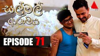 සල් මල් ආරාමය | Sal Mal Aramaya | Episode 71 | Sirasa TV Thumbnail