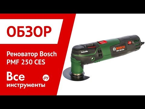 Видео обзор: Резак универсальный BOSCH PMF 250 CES