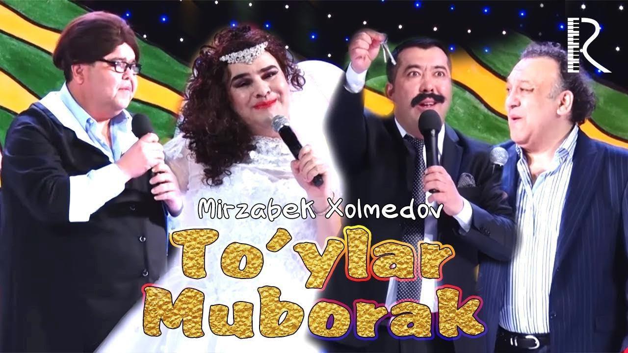 Mirzabek Xolmedov & Shukurullo Isroilov - To'ylar muborak (Mirzo teatri)