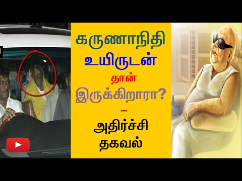 கருணாநிதி உயிருடன் தான் இருக்கிறாரா - அதிர்ச்சி தகவல்   Is Karunanidhi Still Alive ?