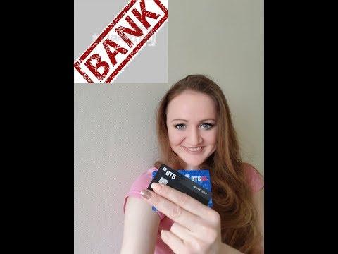 ВТБ. Банк дарит подарки или очередной лохотрон?!!!