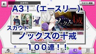 【A3!(エースリー)】「スカウト!ノックスの十戒」ガチャ100連【実況】