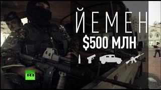 США спешат на помощь: вооружение для Йемена на $500 000 000 пропало без вести