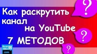Как раскрутить канал на YouTube - 7 основных МЕТОДОВ