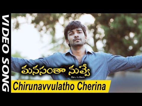 Chirunavvulatho Cherina Video Song || Manasantha Nuvve (Balu Is Back) Movie Songs || Pavan, Bindu