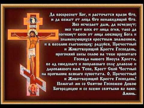 Молитва животворящему кресту для чего читают