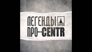ЛЕГЕНДЫ ПРО...CENTR - Сопли (2011)
