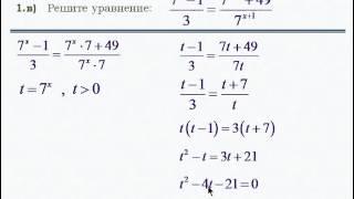 Показательные уравнения. Решение задач.
