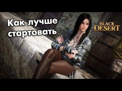 Black Desert - Советы для удачного старта