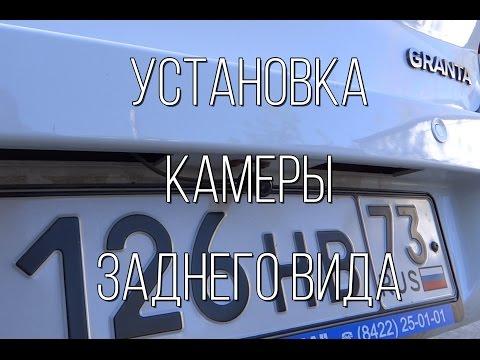 Lada Granta - установка камеры заднего вида.