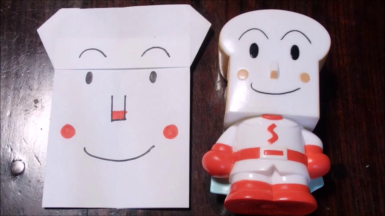 しょく ぱんまん 折り紙