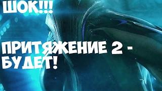 Download ШОК!!! ПРИТЯЖЕНИЕ 2 ЧАСТЬ!!! #Притяжение Mp3 and Videos