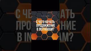 С чего начать продвижение в Instagram/для чего нужен Instagram