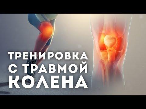 Болит колено при тренировках
