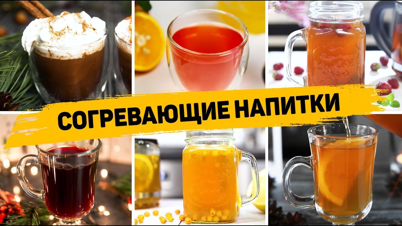 14 СОГРЕВАЮЩИХ Рецептов в Холодные ОСЕННИЕ Вечера -  ЛУЧШИЕ Горячие НАПИТКИ