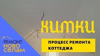 Строительство и ремонт коттеджа под ключ в Химках, Московская область(, 2016-12-18T23:04:17.000Z)