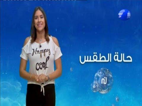 النشرة الجوية ليوم الثلاثاء 11 سبتمبر 2018 - قناة نسمة