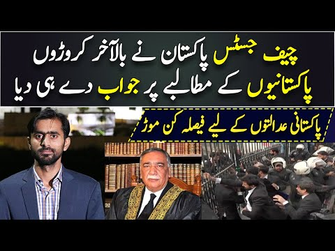 Siddique Jan: CJP Asif Saeed Khosa responds to the nations' appeal || Siddique Jaan