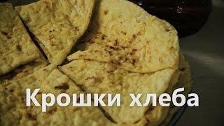 Крошки хлеба (short film)