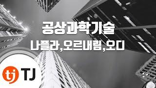 공상과학기술 - 나플라,오르내림(OLNL),오디(Feat.기리보이,스윙스) / TJ Karaoke