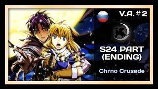 [NyanDub] [Voice Acting #2] Chrno Crusade - Часть 24 серии (концовка) (RUS)(Мы продолжаем развивать наши навыки в озвучке простой речи :3 На этот раз решили взять отрывок из заключител..., 2013-10-14T22:05:46.000Z)