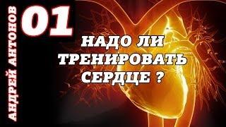 Андрей Антонов интервью о тренировке сердца.