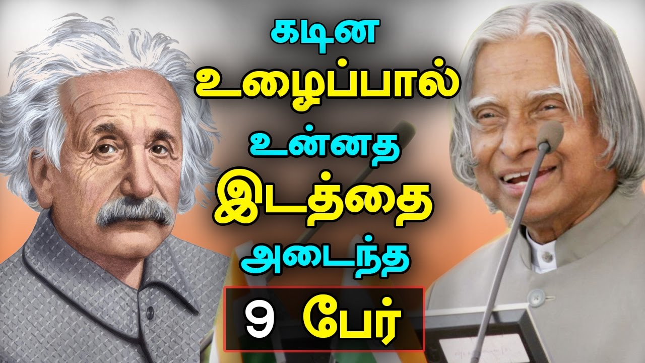 Success Story of 9 Most Successful Personalities in the World #abdulkalam
