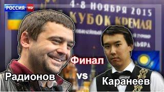 «Кубок Кремля». Мужчины. ФИНАЛ. 2015. TV/спорт HD