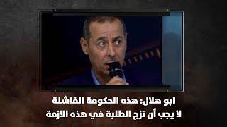 ابو هلال: هذه الحكومة الفاشلة لا يجب أن تزج الطلبة في هذه الازمة