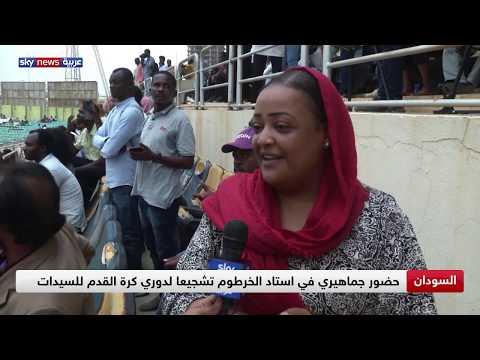 انطلاق الموسم الأول لدوري كرة القدم السوداني للسيدات