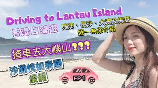 Publication Date: 2020-11-04   Video Title: 【香港自駕遊】大嶼山 EP1   貝澳、長沙、大澳及梅窩一連