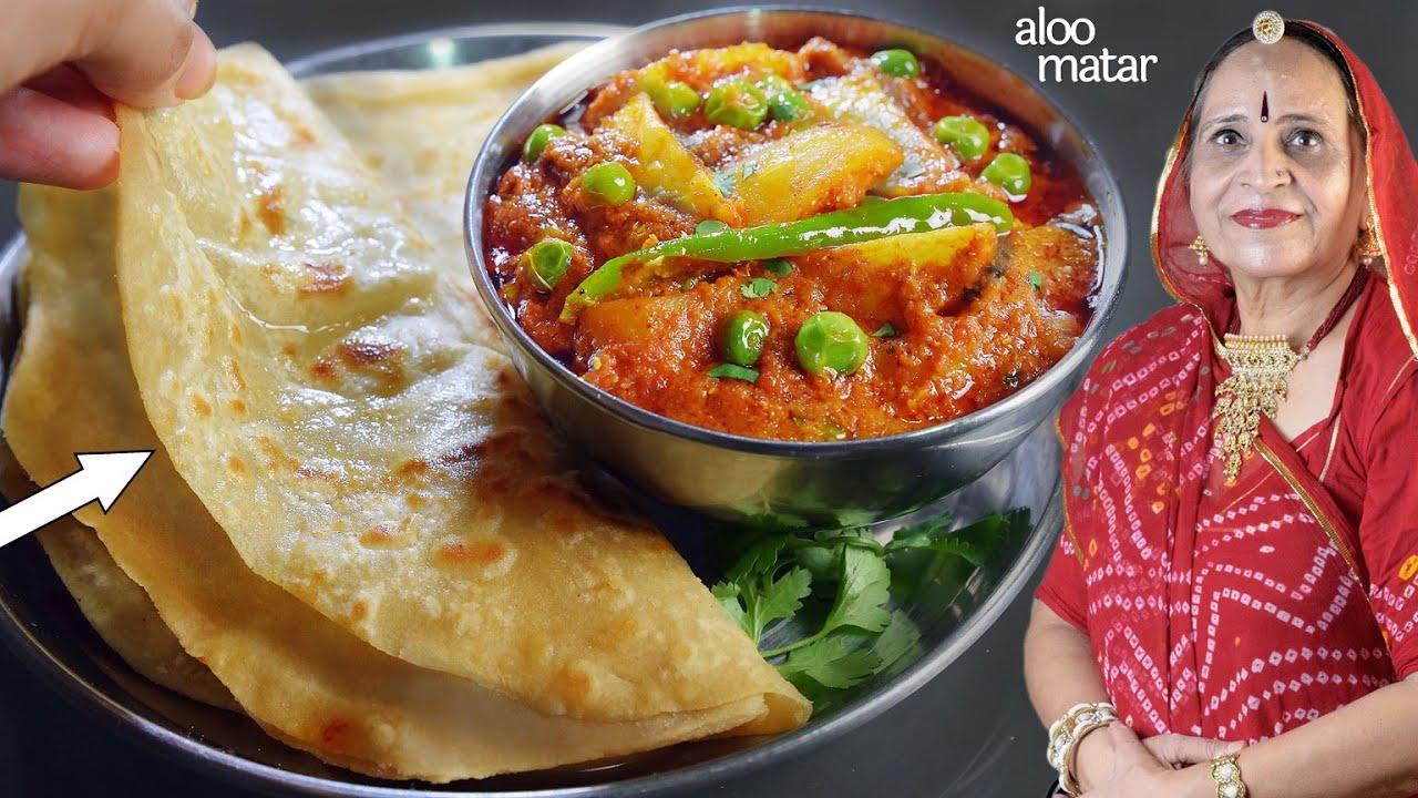 मारवाडी स्टाइल आलू मटर की सब्जी और तिकोना परांठा | Aloo Matar Sabzi | Triangle Paratha | Rajasthani