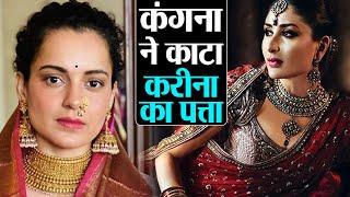 Kareena Kapoor Khan का Sita- The Incarnation से कटा पत्ता, Kangana Ranaut होंगी फिल्म का हिस्सा !