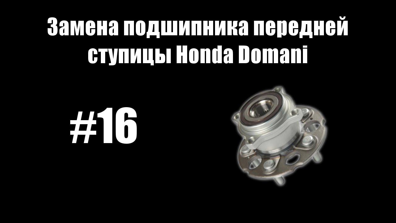 #16 - Замена подшипника передней ступицы на Honda Domani