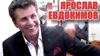 "Ярослав Евдокимов: ""Битлы"" меня не зацепили"
