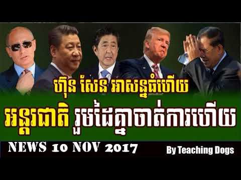 Cambodia News Today RFI Radio France International Khmer Evening Friday 11/10/2017