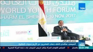 موجزTeN - السيسي: سأقدم كشف حساب للمصريين عن الأربع سنوات الماضية
