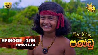 Maha Viru Pandu | Episode 109 | 2020-11-19 Thumbnail