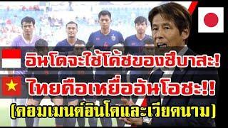 ความคิดเห็นชาวเวียดนามและอินโดหลังสมาคมฯ ประกาศแต่งตั้งอากิระ นิชิโนะเป็นกุนซือทีมชาติไทย