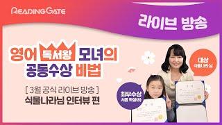 영어독서왕 모녀의 공동수상 비법 대공개!