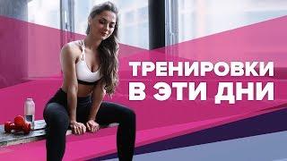 Как тренироваться в эти дни [Workout | Будь в форме]