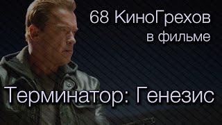 68 КиноГрехов в фильме Терминатор: Генезис | KinoDro